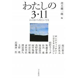 watashino311
