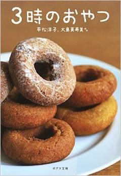 『3時のおやつ』(ポプラ社)2014.10