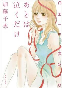 『あとは泣くだけ』(集英社文庫)2014.9
