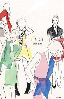 『いろごと』(ぶんか社)2014.12