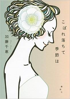 『こぼれ落ちて季節は』(講談社)2014.9