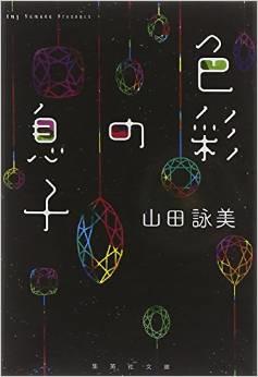 山田詠美『色彩の息子』(集英社文庫)